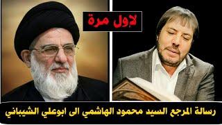 رسالة المرجع السيد محمود الهاشمي  الشاهردودي الى الدكتور ابوعلي الشيباني