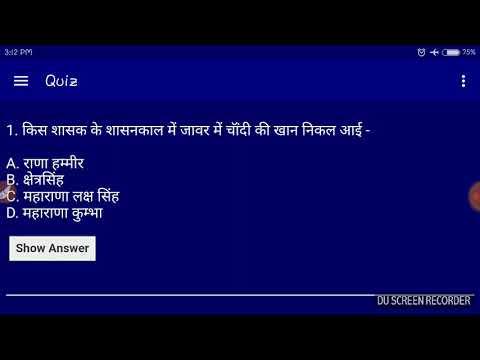 राजस्थान G.K 10 importent question