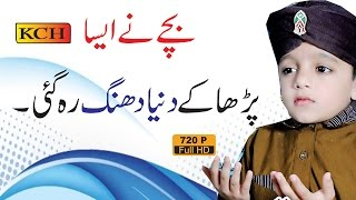 Most Beautiful Naat Sharif Panjabi || Lital Boy || Talha Qadri