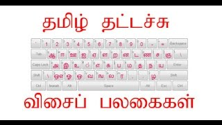 Android Best Tamil Keyboard