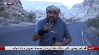 الجيش اليمني يفتح طرقا بديلة في جبال صعدة لتسهيل حركة قواته