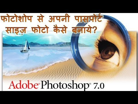 How to create passport size photo in photoshop-Hindi | Photoshop me passport size photo kaise banaye