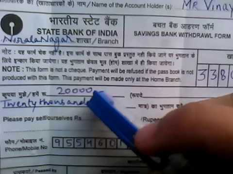 How to fill SBI withdrawal form..in hindi