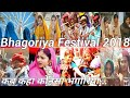 Bhagoriya Festival 2018   भगोरिया पर्व 2018   कब कहा कोनसा भगोरिया   झाबुआ आलीराजपुर मध्य प्रदेश !!