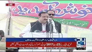 CM Usman Buzdar Addresses Ceremony Today | 17 Nov 2018 | 24 News HD