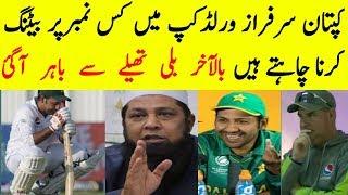 Sarfaraz Ahmed Interview About His Batting