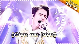 迪玛希《give me love》 献给dears的一首情歌 -《歌手2017》第14期 单曲The Singer【我是歌手官方频道】