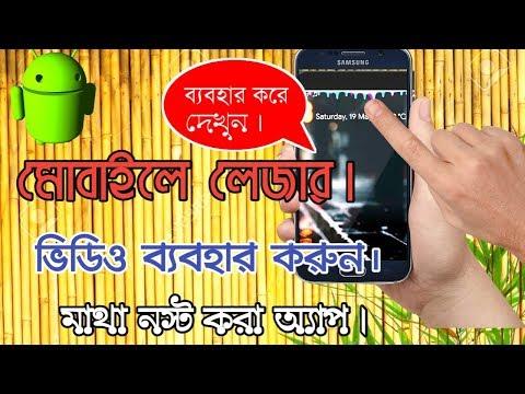 [bangla]How to set MUVIZ Nav Bar Audio Visualizer-Quick Review