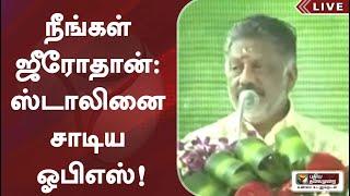 நீங்கள் ஜீரோதான்: ஸ்டாலினை சாடிய ஓபிஎஸ்! | OPS Latest Speech | EPS | MK Stalin | ADMK