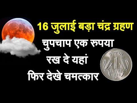 Xxx Mp4 16 जुलाई बड़ा चंद्र ग्रहण चुपचाप एक रुपया रखदे यहां फिर देखे चमत्कार 16th July Biggest Lunar Eclipse 3gp Sex