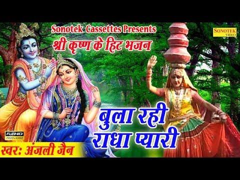 Xxx Mp4 राधा कृष्ण के हिट भजन बुला रही राधा प्यारी Anjali Jain Most Popular Radha Krishna 3gp Sex