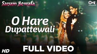 Hare Duppatewali Ruk Jaana - Sanam Bewafa - Salman Khan & Kanchan -  Full Song