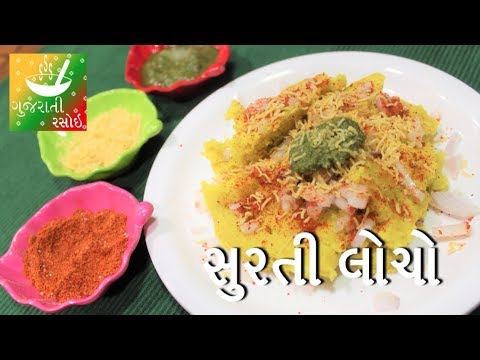 Locho Recipe - સુરતી લોચો    Recipes In Gujarati [ Gujarati Language]   Gujarati Rasoi