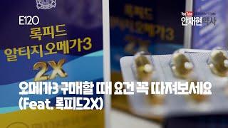 오메가3 구매할 때 꼭 따져봐야 하는 것들 (Feat. 록피드2X)