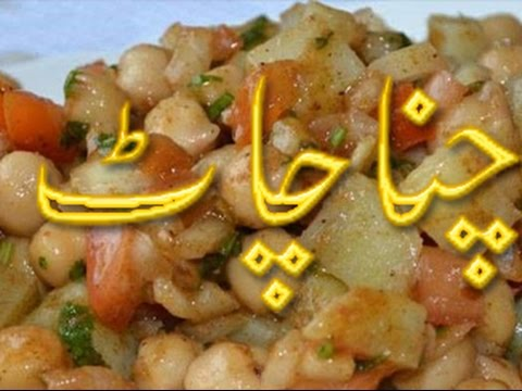 How to Make Chana Chaat Recipe At Home Pakistan in urdu new video 2017