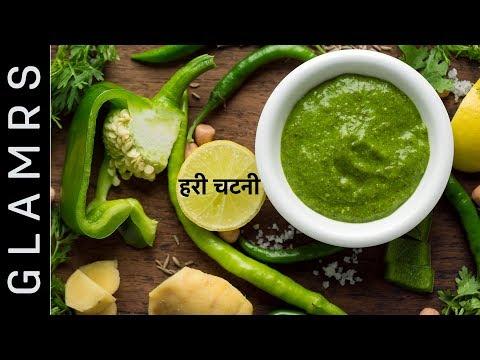 हरी चटनी की विधि - Green Chutney Recipe in Hindi | Chutney For Chat Snacks