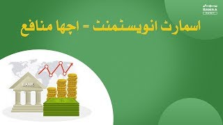 Investment tips to become rich | SAMAA DIGITAL | Farooq Baloch | 17 Sep 2019