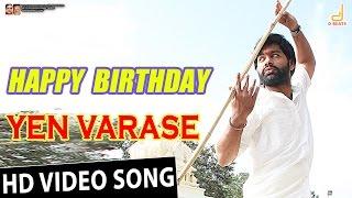 Happy Birthday - Yen Varase | Sachin, Samskruthy | V Harikrishna | New Kannada Movie 2016
