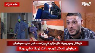 كاميرا كاشي عقم دارك / كيفاش يدير بويكا تاع دزاير كي يزعف .. قلب الدار على حميطوش