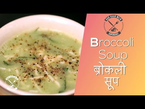 How To Make Broccoli Soup || Healthy Recipes || Chef Pranav Joshi