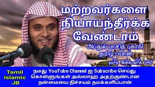 Do Not Judge Others Abdul basith bukhari tamil bayan, bayan in tamil