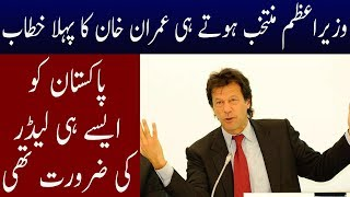 Imran Khan 1st Speech As A Prime Minister Of Pakistan | 17 August 2018