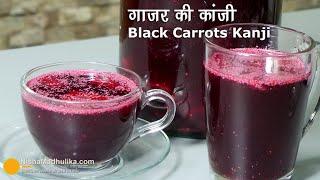 गाजर की कांजी - गर्मी की खास रेसिपी । Black Carrots Kanji Recipe   Kali Gajar ki kanji । Kanji drink