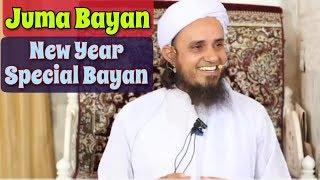 Naye Saal Ki Mubarak baad Dena? Mufti Tariq Masood