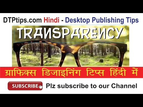Indesign in Hindi - How to Remove White Background in Transparency