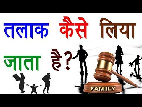 तलाक लेने का प्रोसेस क्या है? | Divorce Process in India | By Ishan Sid