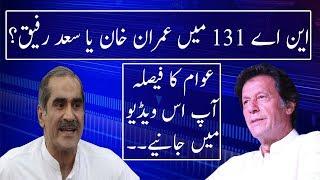 Sawal To Hoga | NA 131 Lahore | 24 June 2018 | Neo News