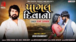 VIJAY SUVADA Pagal Deewano પાગલ દિવાનો VIDEO SONG New Gujarati Song 20