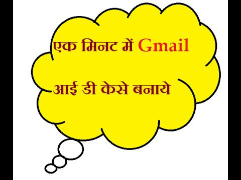 Gmail ID kese bnaye sirf 1 Minute me-----Video in Hindi
