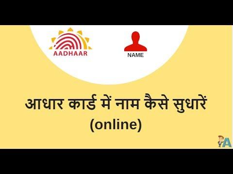 आधार कार्ड में नाम कैसे सुधारे ऑनलाइन - Name Correction in Aadhaar Card Online