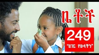 Download Betoch - ″ሀገር የሁላችን″ Comedy Ethiopian Series Drama Episode 249 Video