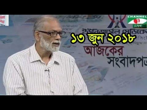 Ajker Songbad Potro 13 June 2018,, Channel i Online Bangla News Talk Show