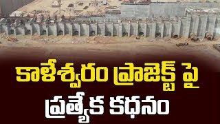 hmtv Special Report On Kaleshwaram Project | hmtv
