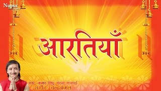 Aartiyan | Top 10 Aarti - Jai Ganesh Deva - Jai Shiv Omkara | Devotional Songs | Nupur Audio