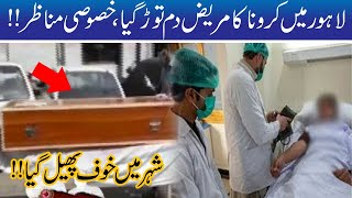 WATCH!! Coronavirus Patient Died In Lahore
