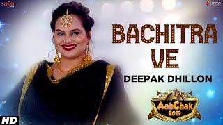 Deepak Dhillon - Bachitra Ve | Aah Chak 2019 | New Punjabi Songs 2019 | Punjabi Bhangra Songs