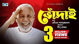 Vodai | ATM Samsuzzaman | Ahona Rahman | Tushar Khan | Dipu Hazra | Bangla Comedy Natok 2018