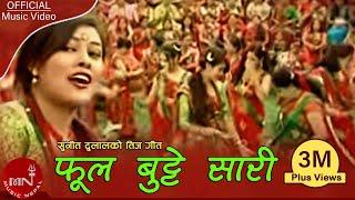 New Teej Song | Phool Butte Sari - Sunita Dulal