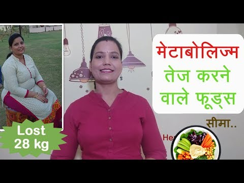 5 Metabolism Boosting Foods – Indian Vegetarian – By Seema [Hindi]