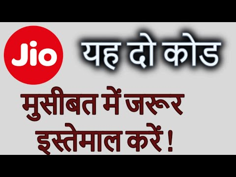 Jio Users Must UseFul Secrets Codes Solve problem How to use jio codes Full Exlained Hindi 2018