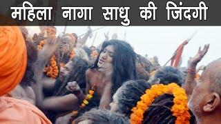 Mahila naga sadhu | Naga sadhu | Kumbh mela 2019