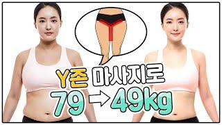 [지방탈출] 실제 30kg을 감량한 전문의의 핵심 비결! ☞Y존 마사지☜