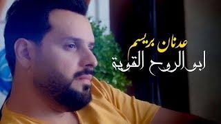 عدنان بريسم - ابو الروح القوية (فيديو كليب) | 2019