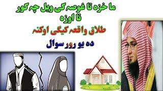 Ghusa talaq Pashto bayan by shaikh abu hassan ishaq swati Haq Lara pashto new bayan