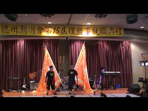 Chinese Martial Arts  in Houston Texas USA