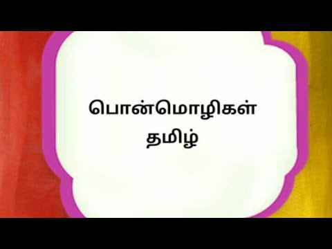 தமிழ் பொன்மொழிகள் | Tamil Ponmozhigal | Tamil Quotes